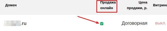 установить онлайн-статус в магазине доменов 4