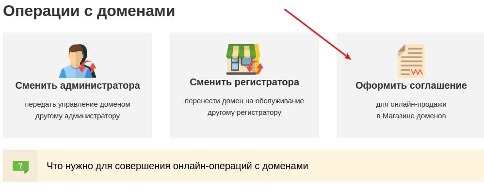 установить онлайн-статус в магазине доменов 6