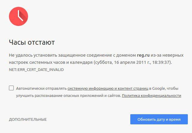 ошибка подключения ssl 3