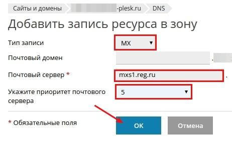 расширенная защита от спама plesk onyx 3