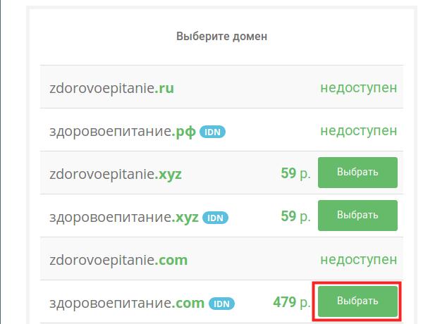 покупка услуг на сайте под аккаунтом партнера 1
