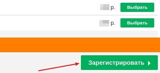 как зарегистрировать домен 5