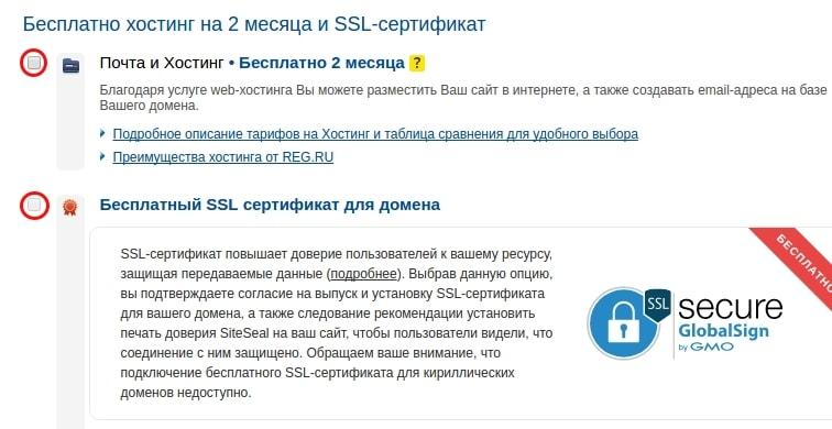 как зарегистрировать домен 7