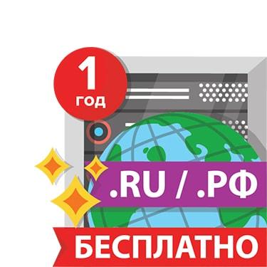 Хостинг домен 1 год стабильный интернет для хостинга