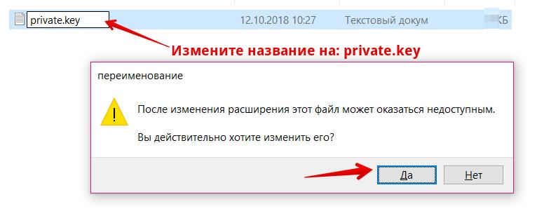 как сохранить приватный ключ 9