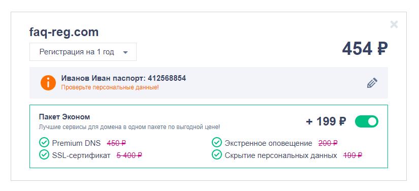 пакет-услуг-эконом-на-странице-заказа
