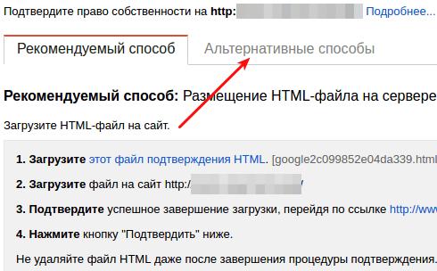 код подтверждения от google в конструкторе regru 4