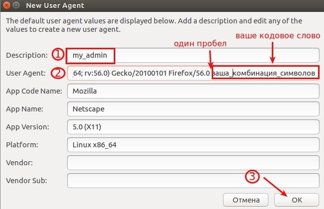 как установить user agent в cms 10