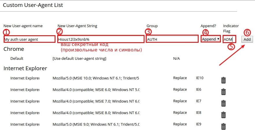 как установить user agent в cms 3