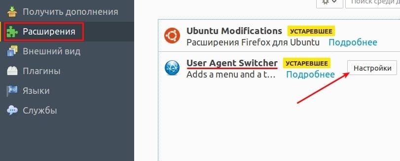 как установить user agent в cms 9