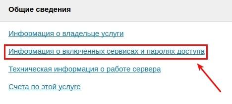 информация о включенных сервисах vps 2
