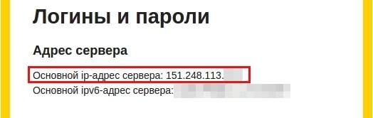информация о включенных сервисах vps 3