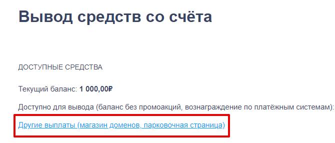 выплата средств в магазине доменов 1
